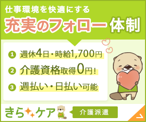 きらケア 口コミ・評判|介護派遣の求人の質を紹介!