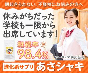 あさシャキ広告画像(レントラックス)
