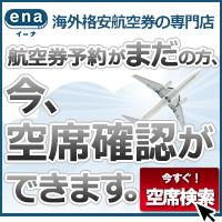 【ena(イーナ)】海外・国内格安航空券予約