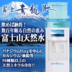 富士山の天然水
