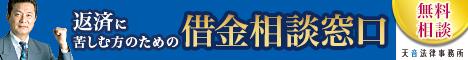 天音法律事務所 札幌