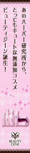 Beauty Gene トライアルセット