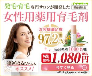女性用育毛剤「長春毛精」1ヶ月トライアル