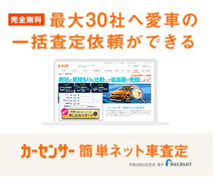 車買取 函館 カーセンサー