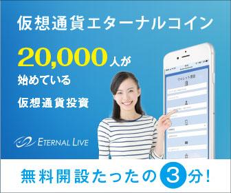 エターナルコイン広告画像02