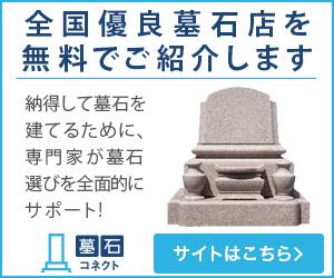 お墓や、仏壇を生前に購入するだけで、節税対策に!?