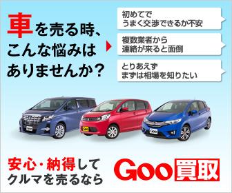 Goo買取(グー買取)