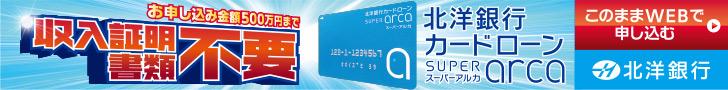 北洋銀行カードローン「スーパーアルカ」