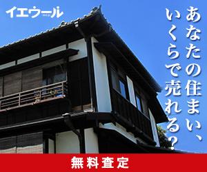 羽咋郡志賀町の不動産を売りたいならこちら