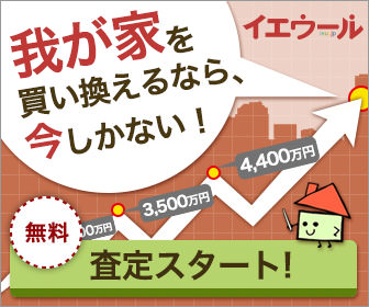 江東区周辺の家を売る無料一括査定