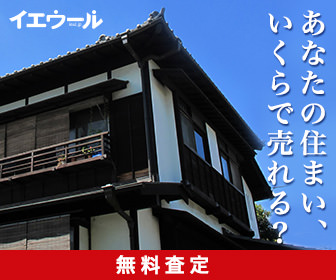 埼玉県入間郡越生町の土地、一括査定はこちら