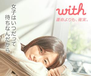 with公式サイト