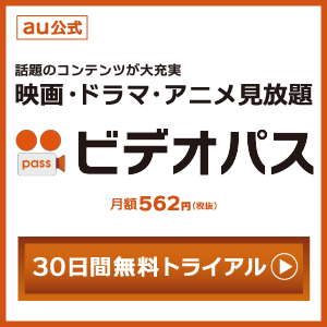 300_300 キュウレンジャー 第25話の動画無料視聴方法は?
