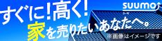 SUUMO売却査定(一括査定サイト)の詳細はこちら(公式サイトへ)