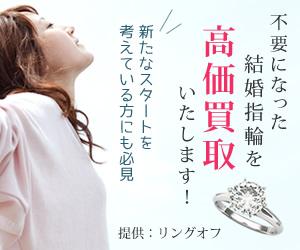 離婚しても結婚指輪、婚約指輪は返す必要なし。指輪を売って生活費に充てよう