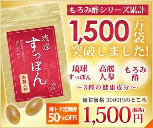 琉球すっぽん しまのや公式通販サイトへのリンク画像
