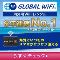 アメリカ旅行でwifiレンタルが超おすすめな件|海外旅行