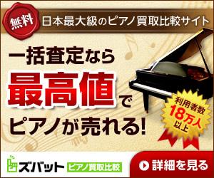 ピアノ買取