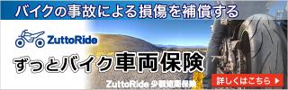 画像1: ZuttoRide ずっとバイク車両保険