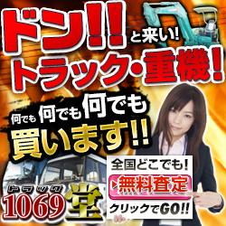 1069堂(トラック堂)