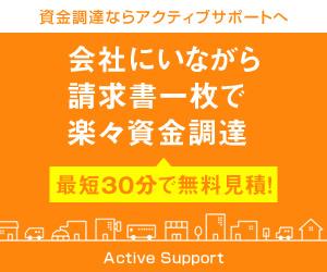 ファクタリング_アクティブサポートのイメージ画像