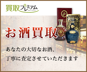 sake-kaitoripuremiamu