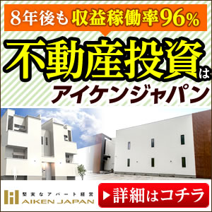 アイケンジャパン 評判 口コミ アパート 経営 アパート経営 アパート経営は儲かるのか 成功 成功例