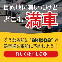 東京都内 バイク駐車場 空き情報をまとめました 2015年9月