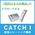 眼筋トレーニングマシーン【CATCH I(キャッチアイ)】