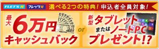 【NTTフレッツ光】新規加入で最大60401円キャッシュバック