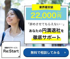 2万円で使える退職代行サービス「Re:Start」