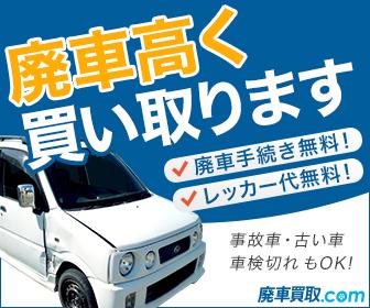 東京都武蔵野市の事故車買取:廃車買取.com
