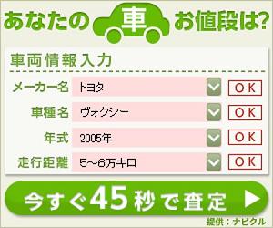 ナビクル(旧:かんたん車査定ガイド)
