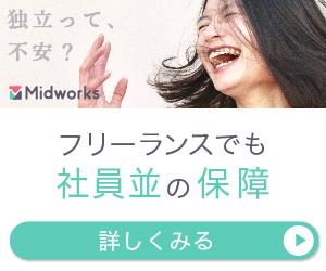 IT・Web系フリーランスの独立支援サービス「Midworks」