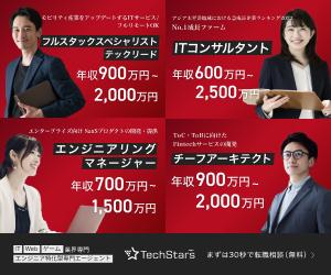 IT・WEB・ゲーム業界に特化したTech Stars Agent