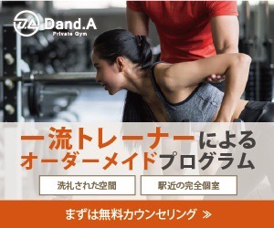 Dand.A(ダンドエー)