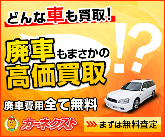 東京都武蔵野市の事故車買取:カーネクスト