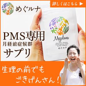 めぐルナ 生理痛 PMS 月経前症候群 CoCoRo