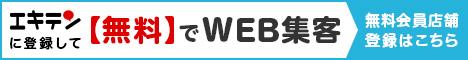 エキテンに登録して【無料】でWEB集客