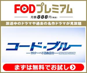 p.gifx?idx=0.14161.188993.2389 コードブルー3 最終回 動画 見逃し配信無料視聴再放送フル