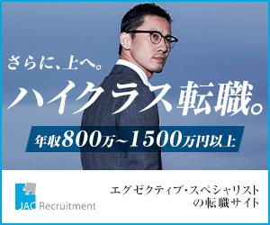 年収800万以上の求人を多数扱うJACリクルートメント