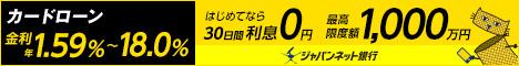 ジャパンネット銀行カードローンの審査はこちら