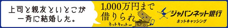 ジャパンネット銀行ネットキャッシング バナー