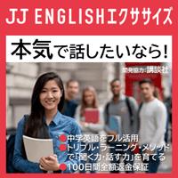 中学英語で世界と話そう【JJ ENGLIShエクササイズ】