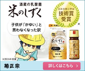 米のしずく 口コミ アトピー肌 飲み方 効果