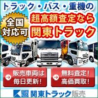 関東トラック