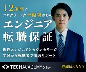未経験からのエンジニア転職保証があるTechAcademy Pro