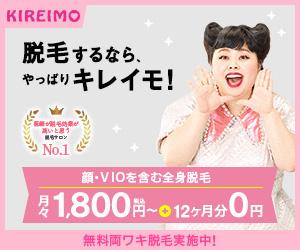 KIREIMO(キレイモ))