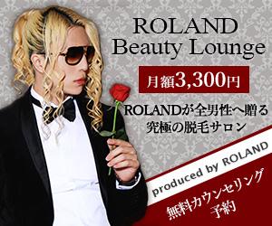 【初回限定】ローランドビューティーラウンジ「無料カウンセリング予約」キャンペーン