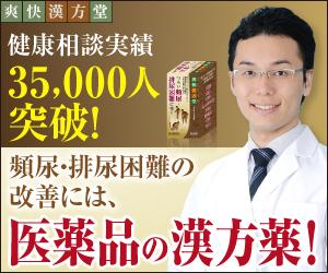 頻尿・排尿困難に効く漢方薬 爽快漢方堂 第2類医薬品